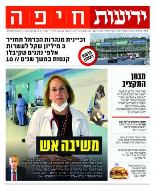 שער ידיעות חיפה