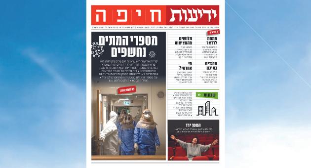 שער ידיעות חיפה 15.10.2021